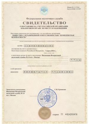 Свидетельство о постановке на учет в налоговый орган