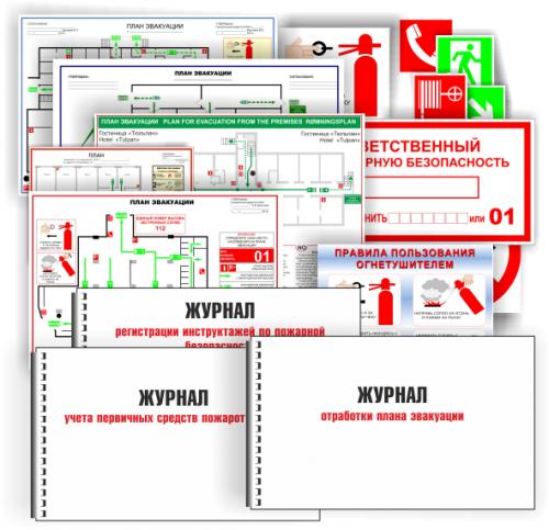 проведения пожарного аудита в Москве