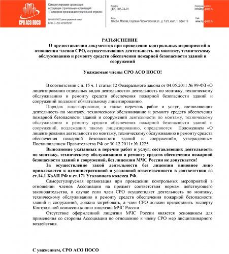 Разъяснение о наличии лицензии МЧС России